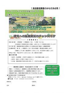 アグリフード2018大阪チラシのサムネイル