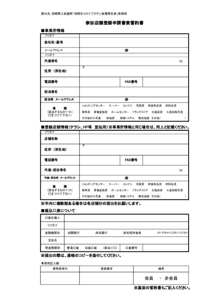 参加店舗登録申請書兼誓約書(HP用)のサムネイル