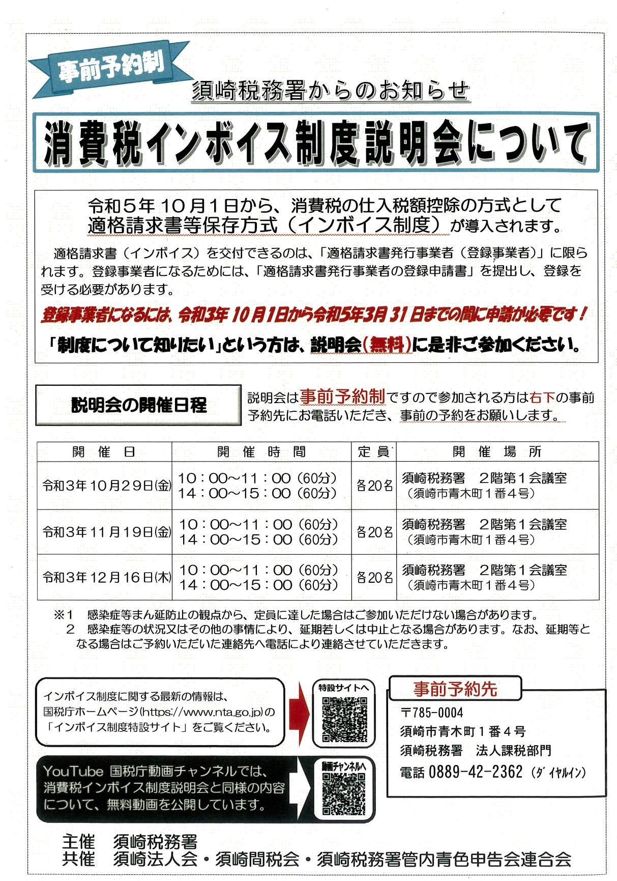須崎税務署消費税インボイス制度